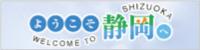 【公式】静岡のおすすめ観光スポット/駿府静岡市~最高の体験と感動を